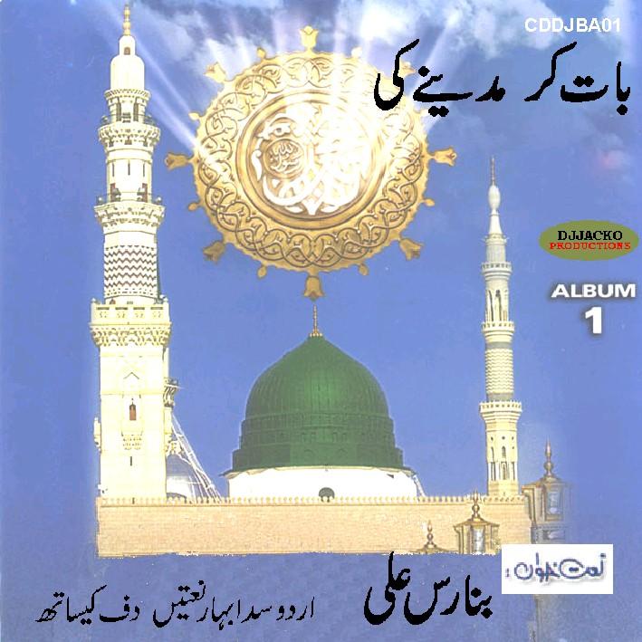 Download Ya Rasool Allah Ringtones for Mobile